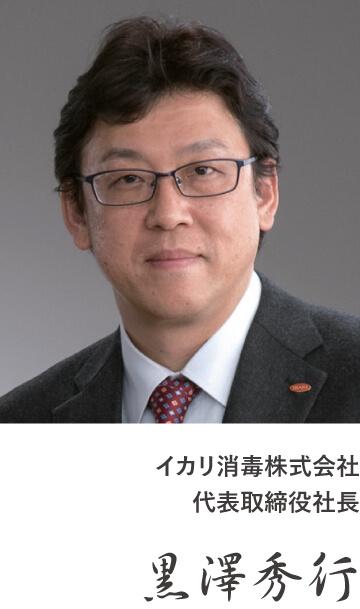 イカリ消毒株式会社 代表取締役社長 黒澤秀行