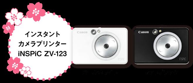 インスタントカメラプリンターiNSPiC ZV-123