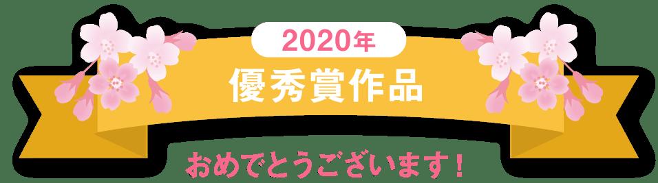 2020年 優秀賞作品