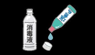 一般部分の消毒