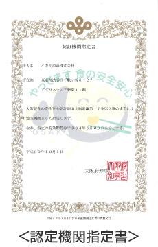認証機関指定書