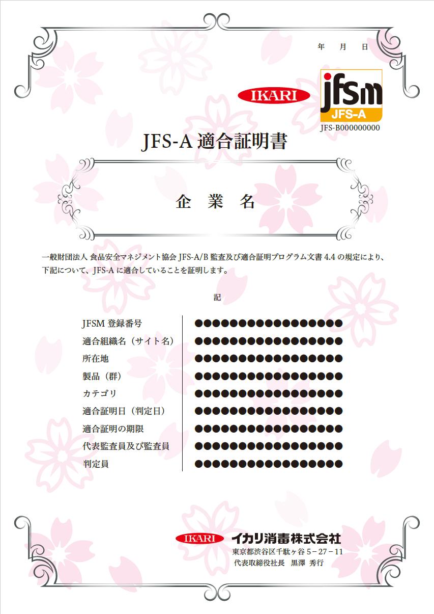 JFS-A 適合証明書